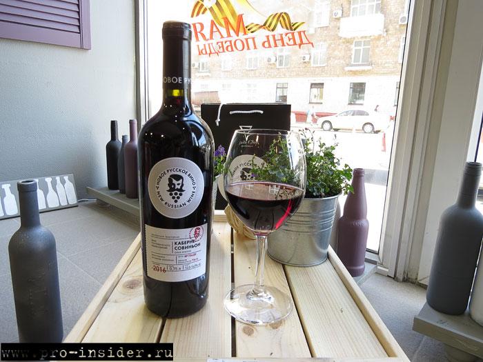 Новое Русское Вино