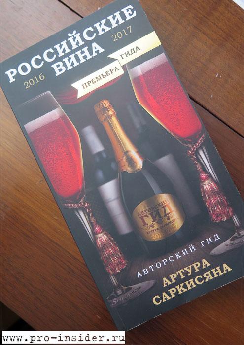 Гид российских вин