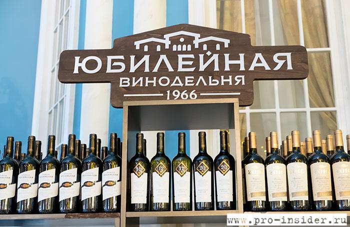 Винодельня «Юбилейная» на IV Черноморском Форуме Виноделия