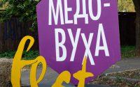 Медовуха fest