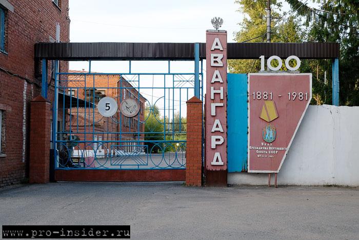 Фабрика «Авангард»