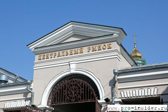 Ростовский рынок
