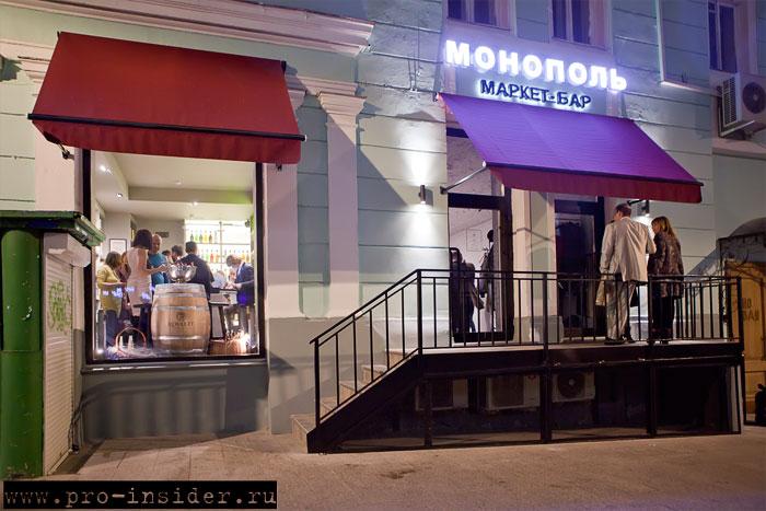 маркет-бар «Монополь»