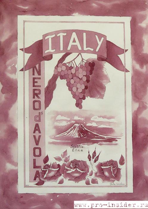 Италия и неро д'Авола