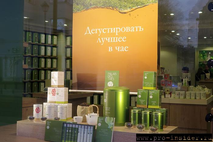 Парижский дом чая Palais des Thes в Москве