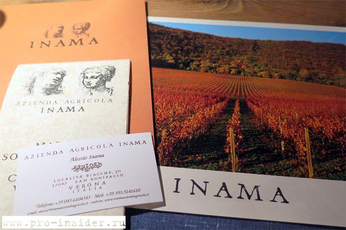 Inama - или Anima di Soave?