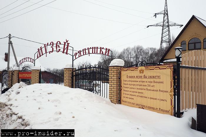 Как Олимпиада до Переславля-Залесского довела