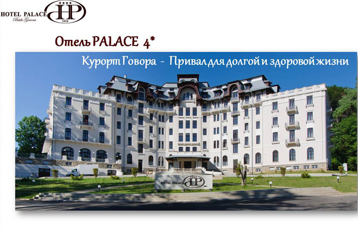 Румыния приглашает российских туристов