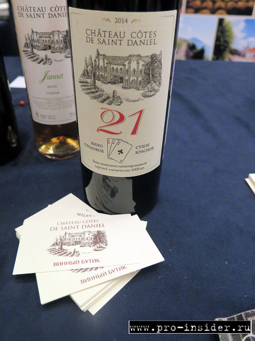 Презентация  четвертого выпуска авторского гида Артура Саркисяна по российским винам