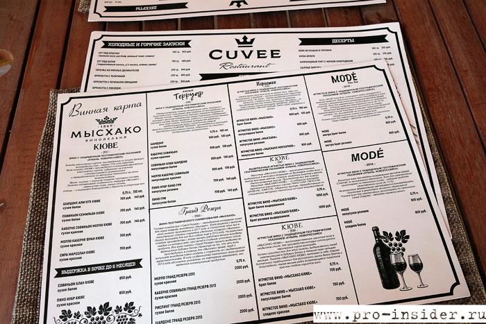 Ресторан «Cuvee» в Мысхако