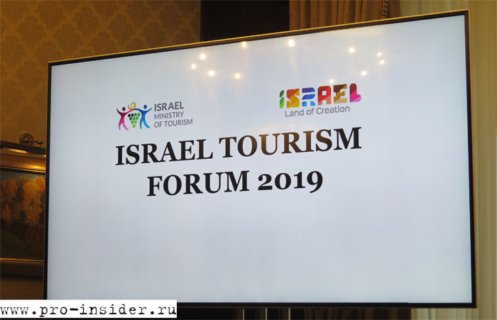 Israel Tourism Forum 2019