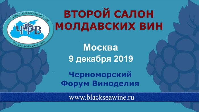 Второй Салон молдавских вин