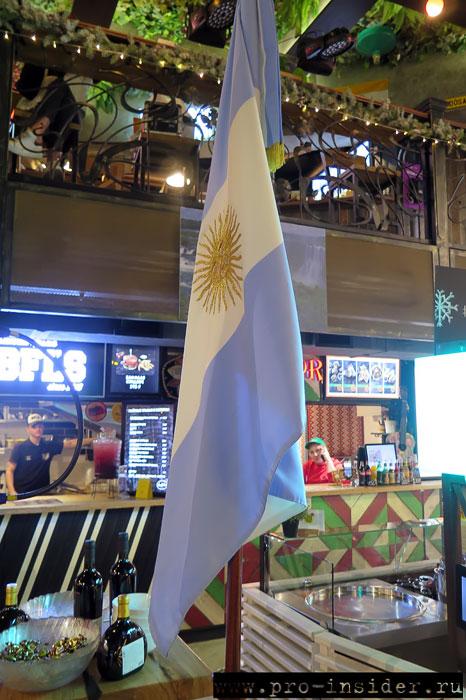 Гастрономический день Аргентины