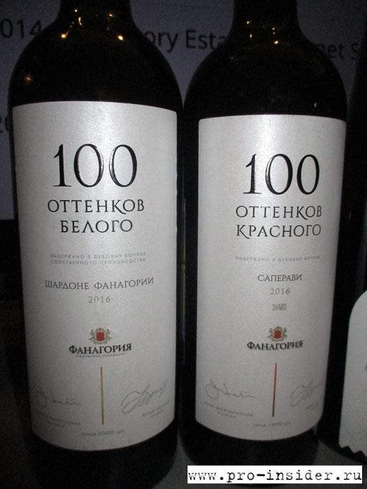 Российские вина от Паркера. Фаногория