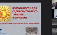 Болгария – страна здоровья